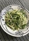 水菜大根きゅうりのサラダ♪レモン生姜醤油