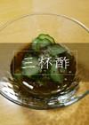 【便利】三杯酢