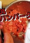 牛肉100%、手作りハンバーグ