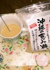 沖縄黒糖プラス❗ほんのり甘いカフェオレ☕