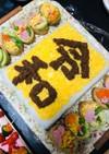 デコレーション寿司のホームパーティー!