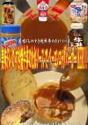 美味ドレすき焼牛丼ベーコンエッグバーガー