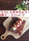 材料費4本で350円♡簡単チーズハットグ
