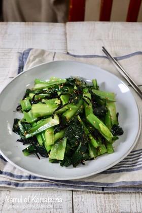 レンジで簡単!小松菜の塩昆布ナムル