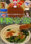美味ドレすき焼牛丼のたれSでかぶらスープ