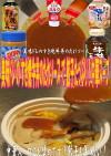 美味ドレのすき焼牛丼のたれSで中華スープ