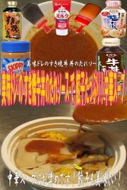 美味ドレのすき焼牛丼のたれSで中華スープの写真