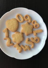 型抜きクッキー(卵黄、ア使用)