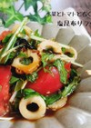 水菜とトマトとちくわの塩昆布サラダ