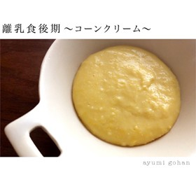 離乳食後期〜コーンクリーム〜