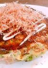 お好み焼き(米粉・おからパウダー)