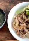 ままの味✨ 豚肉のどんぶり