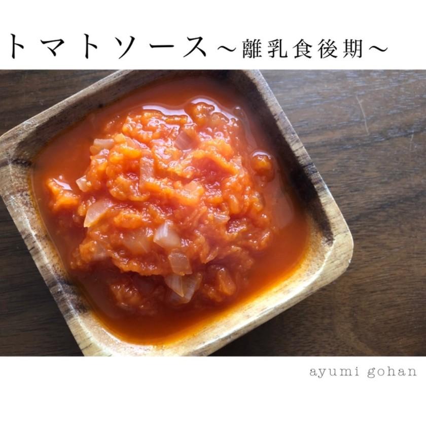 離乳食後期〜トマトソース〜