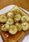 カフェ風☆キャラメルバナナトースト