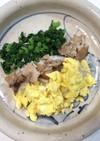 みりん干しと大根菜と卵の3色丼