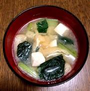 小松菜と油揚げと豆腐の味噌汁の写真