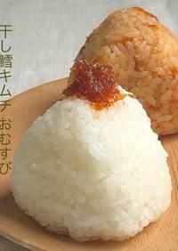 簡単!美味しい!干し鱈キムチおむすび
