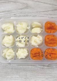 離乳食 初期~中期 ジャガイモ&ニンジン