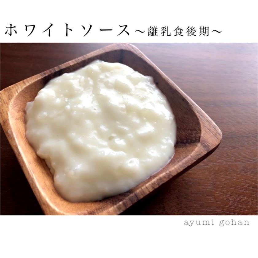 ホワイトソース〜離乳食後期〜