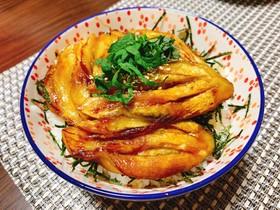 ■ナスの蒲焼き丼■