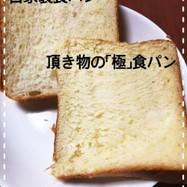 乃が美の食パンをを目指して✨