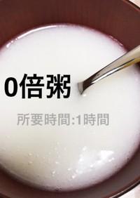 離乳食初期*炊いたご飯から*鍋で10倍粥