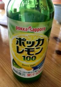 ポッカレモン100(濃縮還元)消費