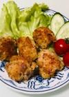 バジル&パセリ香る鶏肉のチーズパン粉焼き