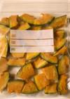 オイル蒸し南瓜 冷凍保存方法