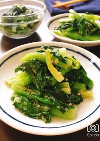 レンジで簡単!小松菜のごま味噌和え