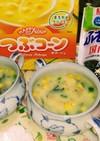 コーンスープを中華スープにリメイク✨☺⛄