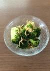 ブロッコリーのカリカリサラダ