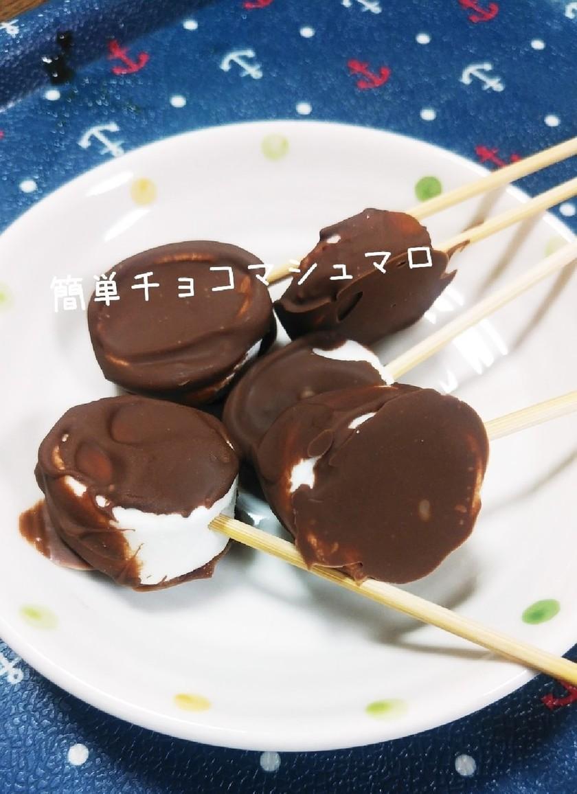 簡単チョコマシュマロ♡