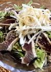 鰹のタタキのサラダ仕立て