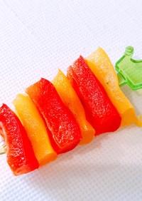 お弁当の彩りに☆パプリカのピック