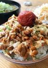 ビーチク納豆サラダ丼(梅干し)
