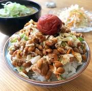 ビーチク納豆サラダ丼(梅干し)の写真
