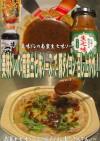 美味ドレの南蛮生七味ソースで豚ダイコン!