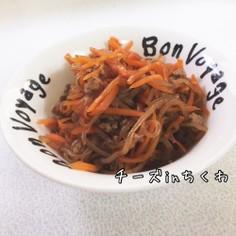 しらたき挽肉人参のきんぴら☆お弁当にも!