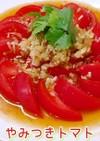 【やみつきトマト】㊙中華風トマトサラダ