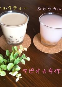 手作りタピオカ風♡二杯分で22円⁈