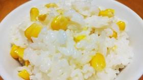 簡単!美味し過ぎ!トウモロコシバターご飯
