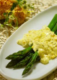 蒸し焼きアスパラガスの卵ソース