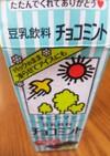暑い日にε=(ノ・∀・)ツ豆乳アイス❤️