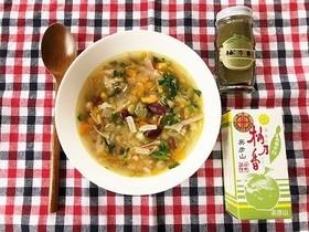 小松菜&お豆のことこと柚子胡椒スープ