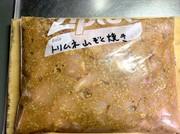 下味冷凍☆鶏胸肉の山賊焼きの写真