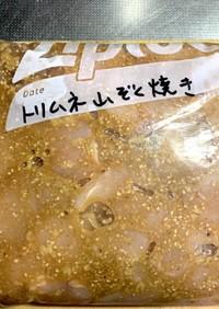 下味冷凍☆鶏胸肉の山賊焼き