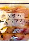 【作り置き】タラのオイル漬け