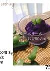 簡単!冷凍フルーツの美肌お豆腐アイス♡
