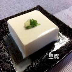 豆乳でまろやか手づくり豆腐